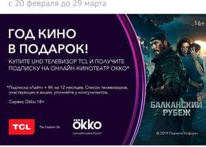 Год подписки от Okko в подарок при покупке телевизора TCL