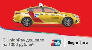 """Яндекс.Такси с UnionPay дешевле на 100 руб за 1 поездку - 10 поездок, билеты на """"Мулан"""""""
