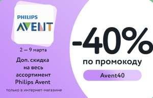 Дополнительная скидка 40% на Philips Avent по промокоду