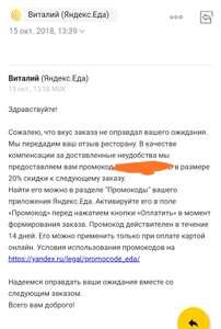Яндекс Еда дарит промокоды на 20 процентов скидки
