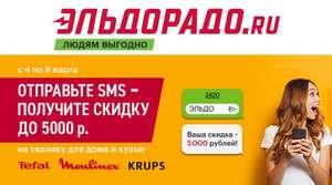 СМС-акция со скидками до 5000₽ по промокодам