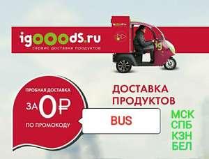 Бесплатная доставка в igooods.ru от 500р.
