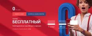 """""""Бесплатный"""" от мобильного оператора DANYCOM"""
