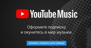 YouTube Music Premium 6 месяцев бесплатно для абонентов Билайн