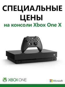 Специальные цены на консоли Xbox One X (различные наборы)