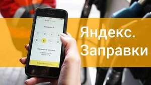 Скидка 10% на Яндекс Заправки (не более 150р) в приложении Тинькофф банка