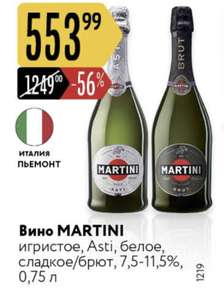 [Карусель] Вино Martini Asti, 0,75 л