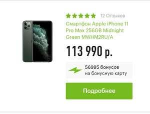 Повышенные бонусы за покупку Iphone