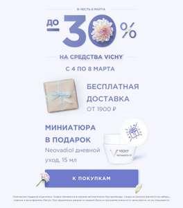 До -30% в Vichy в честь 8 марта