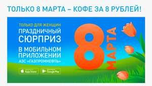 Кофе дамам за 8 рублей на АЗС Газпромнефть