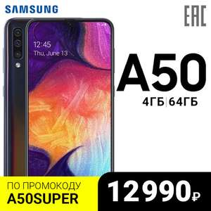 Samsung A50 4+64 Гб