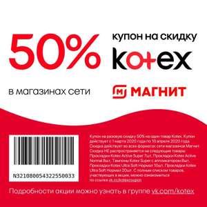 50% на Kotex в честь 8 марта