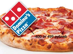 Промокод на 400 рублей на сумму заказа от 499 в Domino's Pizza