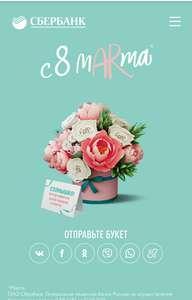Бесплатный виртуальный букет с открыткой от Сбербанка