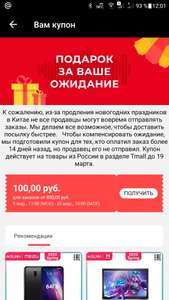 Aliexpress/Tmall. Купон 100/800( не всем)