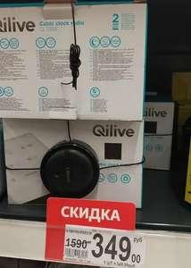 [Мск] Радио часы с будильником Qilive Cubic Clock Radio q.1389