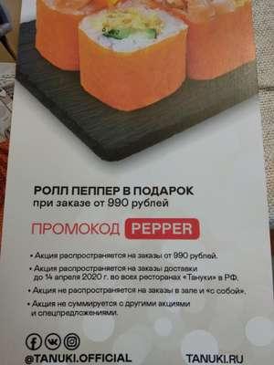 [Мск,МО] Ролл Пеппер в подарок при заказе с доставкой от 990₽