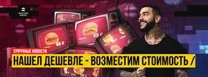 """""""Нашёл дешевле - вернём стоимость"""" в BlackStar Burger"""