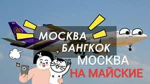 Авиабилеты Москва - Бангкок - Москва [МАЙСКИЕ ПРАЗДНИКИ]