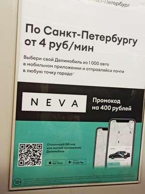 [СПб и МСК] Делимобиль, промокод на 400 рублей