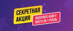 4-я книга за 1 рубль в Эксмо