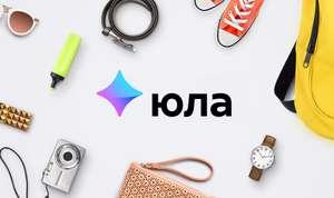 -1500₽ (3х по 500₽) на покупку товаров на Юле (в мобильном приложении)