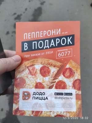 [Мск] Пицца Пепперони в подарок при заказе от 595₽