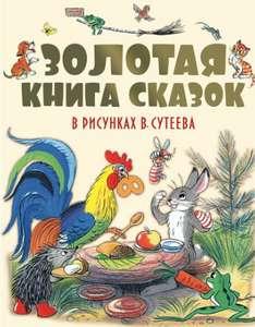 2=3 на все книги, например подборка книг классической литературы для детей и их родителей