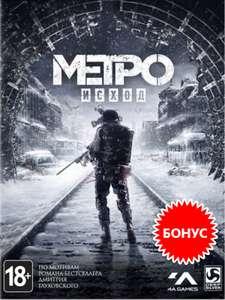 Эксклюзивное предложение от 1C за предзаказ Metro Exodus