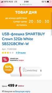 Флешка SMARTBUY Crown 32gb со скидкой 50% в Эльдорадо