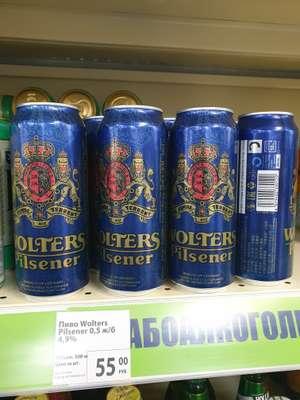 Немецкое пиво Wolters pilsner в фикс прайсе