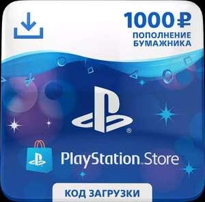 Подборка карт для пополнения PlayStation Store (например карточка на 1000₽ за 890₽)