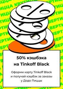 За оформление карты Tinkoff Black 3 месяца ДоДо пицца с кэшбэком 50%
