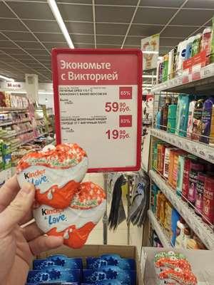 Любителям Киндера посвящается!!!