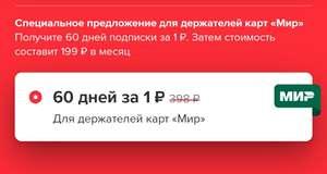 2 месяца музыки в приложении BOOM за 1 рубль с карты МИР