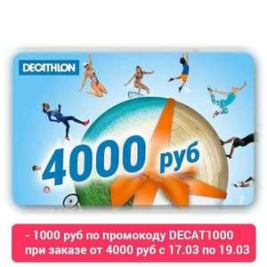 Подарочная карта Decathlon на 4000 ₽ (действует 2 года, см. описание)