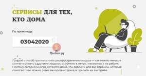 Промокод Okko, Ситимобил, Delivery Club, DocDoc и Сбермаркет