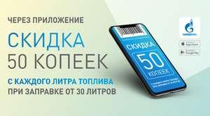 50 копеек с каждого литра от 30 литров в Газпромнефть