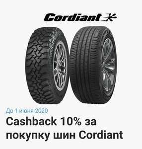 Кэшбек 15-20% за покупку шин Cordiant (яндекс.деньги+беру! и Сбер или колеса даром и Тинькофф)