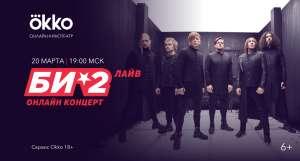 Онлайн-концерт группы «Би-2»