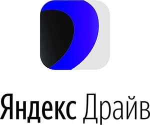 -19% на Яндекс Драйв для «старых» пользователей