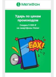Скидка до 5000₽ на смартфоныHonor (примеры в описании)