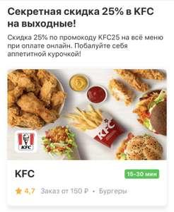 -25% на KFC