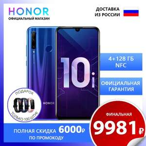 [27.03] Honor 10i 4/128GB + Honor Band 5