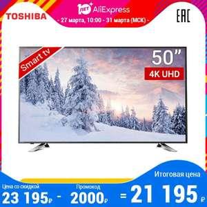 """[27.03] Телевизор 50"""" TOSHIBA 50U5865 4K SmartTV"""