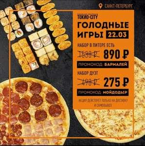 (СПб+МСК) Токио-Сити, скидки на наборы, также 20% на вынос из ресторанов.