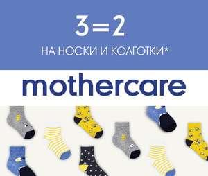 3=2 на детские носки и колготки, например 6 пар колготок