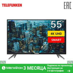 "Телевизор 55"" Telefunken TF-LED55S16T2SU UHD Smart TV (с учётом купона)"
