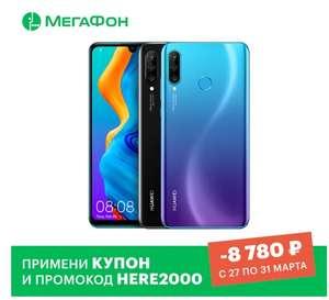 Смартфон Huawei P30 Lite 6+256GB