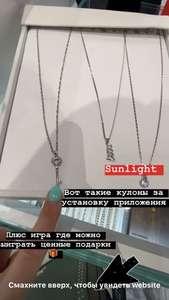 Бесплатные подвески от Sunlight